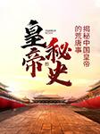 皇帝秘史(揭秘中国皇帝的荒唐事)-薛晋蓉-齐浩森