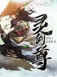 灵剑尊(多人小说剧)-云天空-翼夜凌峰