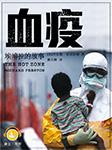 血疫:埃博拉的故事-[美] 理查德·普雷斯顿-陈强