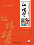 《红楼梦》中国四大古典名著速听课堂-曹雪芹-晏积瑄