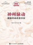 神州脉动:能源革命改变中国-胡森林,林益楷,林火灿-人邮知书