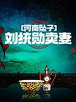 河南坠子:刘统勋卖妻-佚名-群星