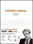 非理性繁荣与金融危机(诺贝尔经济学奖得主经典著作)-[美]罗伯特·席勒-中信书院