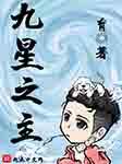 九星之主-育-苏言木,月白花繁,小龟香,韶华先生