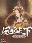凤鸣天下:冷情王妃太妖娆-九歌-云筱丶