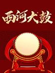 西河大鼓精选(焦秀云、朱学贞、马增芬等)-群星-悦库时光