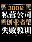 300位私营公司创业者的失败教训-周伟光-天下书盟精品图书