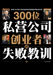 300位私营公司创业者的失败教训(免费)-周伟光-天下书盟精品图书