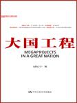 大国工程(直击中国超级工程决策现场)-赵忆宁-芸芸众声FM