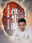 易学实战推背图(王晨阳精解)-王晨阳-王晨阳老师
