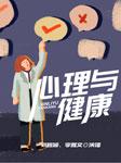 心理与健康-刘稚颖、李雅文-刘稚颖