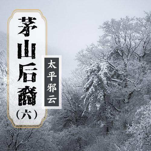 茅山后裔6:太平邪云-佚名-青雪