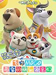 飞狗MOCO与它的快乐源泉们(第2季)-广州艾飞文化传播有限公司-飞狗MOCO官方