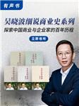 吴晓波细说商业史系列-吴晓波-蓝狮子FM