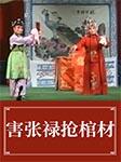 豫剧:害张禄抢棺材(金不换 张枝茂)-豫剧-金不换