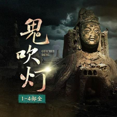 鬼吹灯(青雪版1-4部全)-佚名-青雪11927531