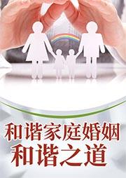 和谐家庭婚姻和谐之道-佚名-释果宁
