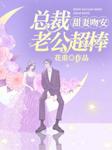 甜妻吻安:总裁老公超棒的-花重-播音初茶,播音赵恒