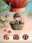 超能小伙伴之小小布简单-刘姣宁-时代文化