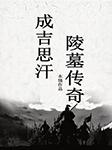 成吉思汗陵墓传奇-水蚀-陈强