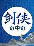 剑侠奇中奇-佚名-邵军荣