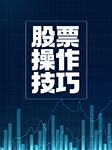 股票操作技巧-卡尔博学-播音陈响