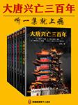 大唐兴亡三百年(历史类超级畅销书)-王觉仁-读客熊猫君