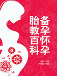 备孕怀孕胎教百科-张小平-周玲