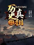 你所不知的历史真相2(野史逸闻)-刘继兴-仲维维