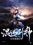 混沌剑神-心星逍遥-文华