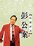 袁阔成:彭公案-袁阔成-袁阔成