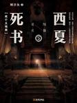 西夏死书5(周建龙热播·会员免费)-顾非鱼-周建龙