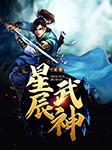 星辰武神-青狐妖-谷仓