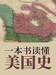 一本书读懂美国史-一兵-苏醒v