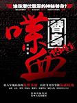 喋血替身1941-徐让祺-三寿