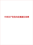中国共产党党内法规制定条例-无-懒人听书小红旗