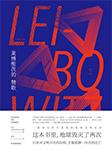 莱博维茨的赞歌-[美]小沃尔特·M.米-中信书院
