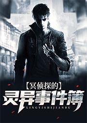 冥侦探的灵异事件簿-老天叔叔-欣筱晴