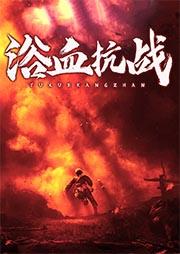 浴血抗战-远征士兵-卓不凡