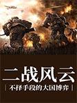 二战风云(不择手段的大国博弈)-杨少丹-播音丁令威