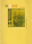 四世同堂(老舍作品 李野墨版)-老舍-人民文学出版社