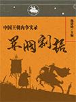 中国王朝内争实录:军阀割据-张志坤-知乎盐选,风扬