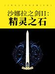 沙娜拉之剑II:精灵之石-[美] 特里•布鲁克斯-孟东儒,一月,訫念,浥轻尘