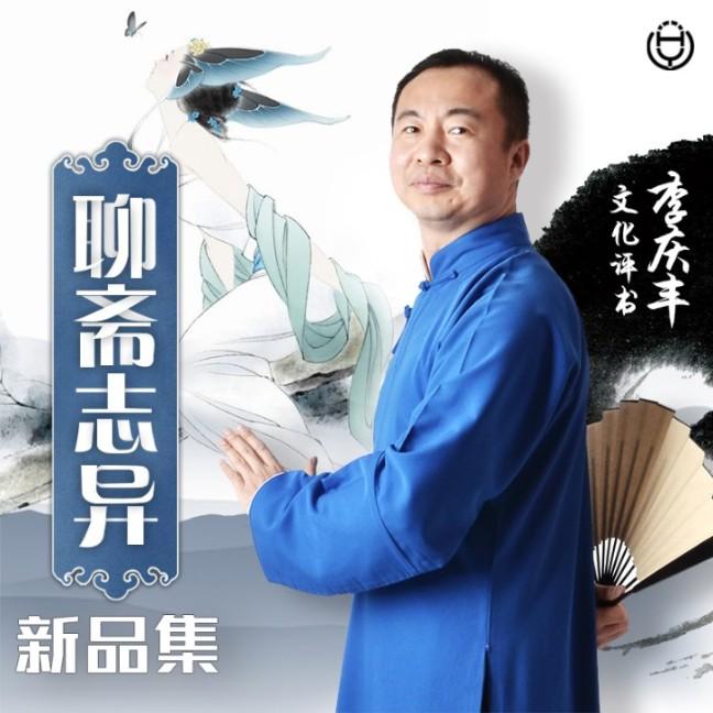 聊斋志异新品集 李庆丰升级版-佚名-李庆丰