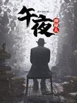 午夜神秘人-唐小豪01-晗玉