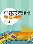 中韩交流标准韩语初级(二)-尹允镇-尹允镇