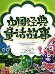 中国经典童话故事-点石开悟-DS听学汇
