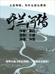 呼兰河传(萧红代表作)-萧红-声音客栈