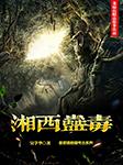 苗君儒探险系列3:湘西蛊毒-吴学华-龙庙山精品故事,小董同学