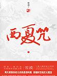 西夏咒-雪漠-作家雪漠